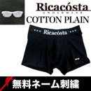 Ricacosta/Sunglasses COTTON PLAIN ブラック リカコスタ